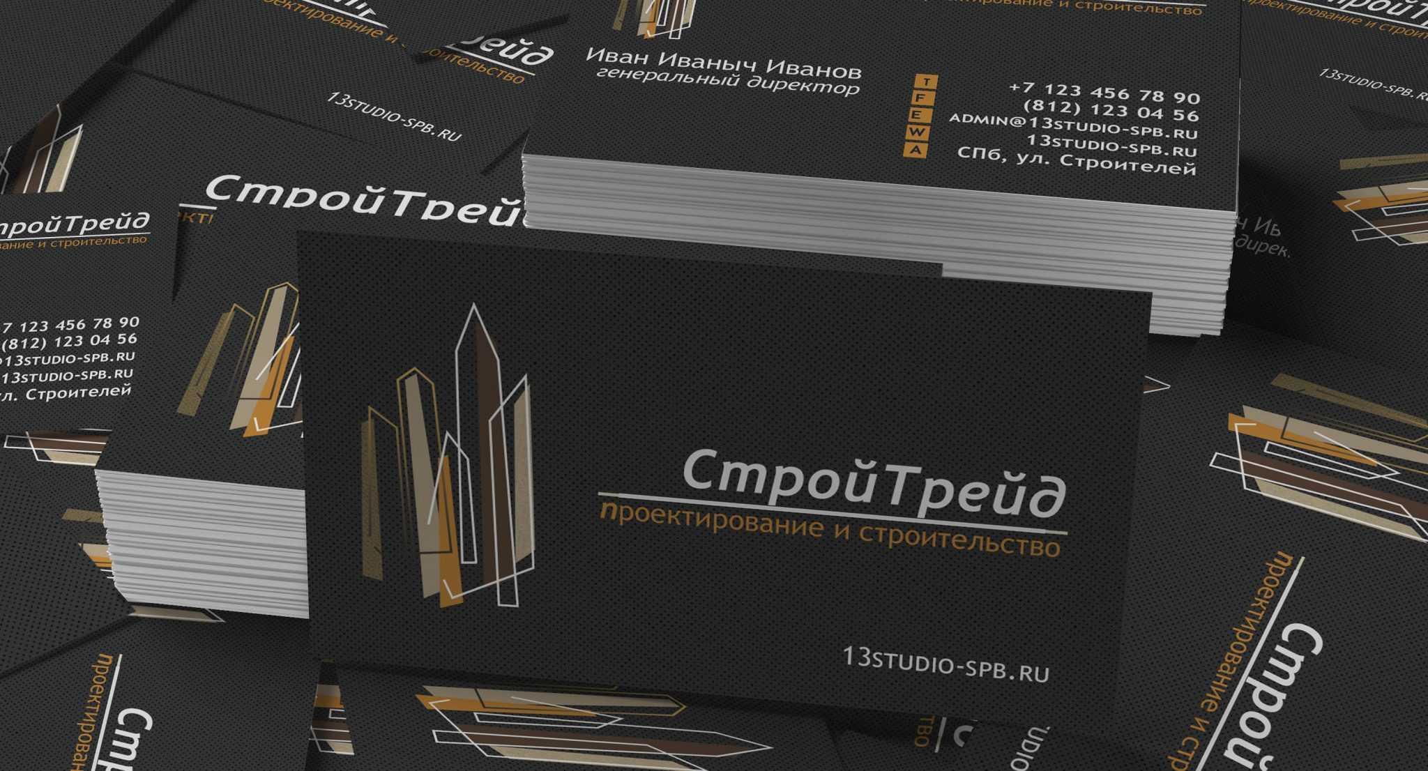 Дизайн визиток строительной фирмы